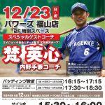 12/23(日)「パワーズ福山店」でカープOB梵英心さんの「サイン会&バッティング教室」開催!