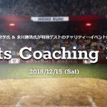 北別府さんと永川投手出演のチャリティーイベント「Sports Coaching Festa」が12/15(土)に「ベルサール八重洲」で開催!