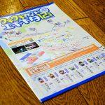 JR広島駅北口周辺の飲食店などを紹介するフリーペーパー「ウキウキガイドエキキタ」が発刊!