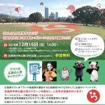 12/16(日)に広島市中央公園で人文字の空撮イベント開催!広島のゆるキャラも参加