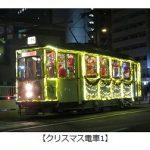 広島電鉄の「クリスマス電車」が本日12/6(木)~運行開始!12/24(月)まで