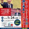 2019年度開幕戦チケットも当たる!1/24(木)にカープOB横山竜士さんのトークショー開催