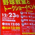 12/23(日)に「第1回 こども未来野球教室とトークショーイベント」開催!小窪・松山・野間・西川選手が参加