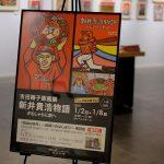 カープ新井さんを主人公にした絵本の原画展がエディオン蔦屋家電で開催中!1/8(火)まで