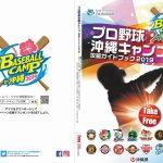 沖縄キャンプ情報が満載!「プロ野球沖縄キャンプ攻略ガイドブック2019」PDF版が公開中