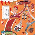 JR九州からカープ3連覇のお祝いと新井さんへの感謝の気持ちを込めた記念乗車券が登場!