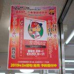 三省堂からカープコラボの「三省堂国語辞典 第七版 広島東洋カープ仕様」が登場!3月初旬発売