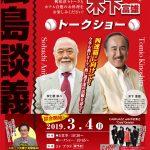 「ホテルセンチュリー21広島」で3/4(月)にカープOB安仁屋宗八さんと木下富雄さんによるトークショー開催!