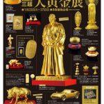 本日1/22(火)~広島三越で「第22回 三越 大黄金展」開催!風間トオルさんのトークショーも