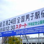 1/20(日)「第24回 ひろしま男子駅伝」開催!応援イベントも盛り沢山!交通規制にも注意
