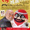 「やっさだるマン福顔コンテスト」開催!応援隊長はカープOBの安仁屋宗八さん