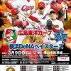 3/9(土)に福山市民球場で開催されるオープン戦「カープ vs DeNA」戦チケットが本日1/16(水)発売