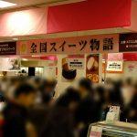 福屋広島駅前店で本日1/24(木)から日本全国の和洋菓子を集めた「全国スイーツ物語」が開催!