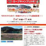 広島ホームテレビやJ SPORTSでカープ日南キャンプの様子をライブ配信/生中継!