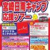 JTBからカープ宮崎日南キャンプ応援ツアー発売中!2019年観戦チケットが当たるかも