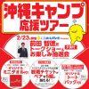 JTBからカープ沖縄キャンプ応援ツアー発売中!前田智徳さんのトークショーも
