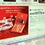 中四国初!「キットカット ショコラトリー」が1/17(木)そごう広島店にOPEN