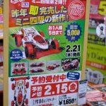 カープとタミヤのコラボモデル「カープミニ四駆 2019年Ver.」が登場!フタバ図書で予約受付中