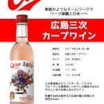 カープとコラボした「広島三次カープワイン」が2/1(金)に発売!現在、先行予約受付中