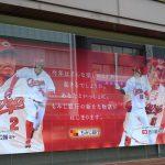 もみじ銀行 本店前の広告が田中選手と西川選手に変更されていました!