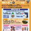 広島駅北口で1/26(土)・27(日)の2日間「おいでませ山口観光フェアin 広島」開催!
