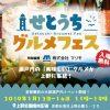 1/12(土)~14(月・祝)に上野公園で「せとうちグルメフェス」開催!カープOB梵英心選手も出演