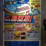 1/19(土)・20(日)にシャレオ中央広場で広島県内最大級の旅行イベント「広島空旅!」開催!