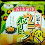 カルビーから広島の味として「ポテトチップス ウニホーレン味」が登場!1/21(月)発売