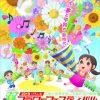 「2019ひろしまフラワーフェスティバル」のポスターが決定!