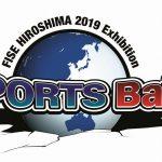 FISE HIROSHIMA 2019のeスポーツ国際大会が広島で開催!参加や観戦は無料