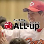 「個別指導塾 ALL-up」のテレビCMにカープ野村投手が出演!3パターンの動画が公開中