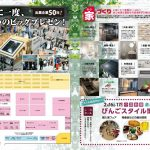 福山で2/16(土)・17(日)に「リビングフェスタ2019」や「びんごスタイル博2019」開催!カープOB達川さんのトークショーも