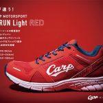 広島化成からカープとコラボした真っ赤なスニーカーと長靴が登場!