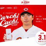 カープ・中国新聞・RCCコラボのカープ公式アプリ「カーチカチ!」が登場!3/1(金)配信開始