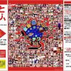 中国新聞でカープ応援企画として写真と応援メッセージを募集中!