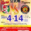 4/14(日)のウエスタン・リーグ「カープ vs 阪神」戦は「豊平どんぐり村」で開催!