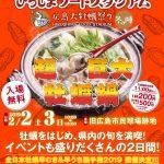 今年も超巨大牡蠣鍋が!2/2(土)・3(日)の2日間「ひろしまフードスタジアム 冬の陣」開催