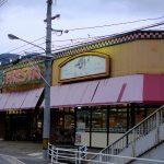 「モブ子の恋」の舞台にもなっている「フレスタ 安店」が2/22(金)17:00で閉店!
