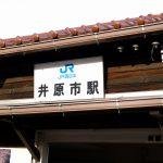 JR芸備線の井原市駅駅舎が老朽化のため解体、本日2/24(日)にお別れ会を開催!
