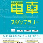 JR可部線の電化延伸2周年を記念しスタンプラリーが開催!2/23(土)から