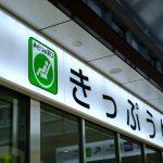 JR西日本広島支社のカープ公式戦入場引換券「2019赤ヘル入場券」が3/1(金)に発売!