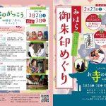 JR三原駅周辺で御朱印を集めてまわるイベント「みはら御朱印めぐり」開催!2/23(土)~