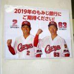 もみじ銀行の「カープV預金2019」は3/1(金)~取り扱い開始!開始日には記念イベントも