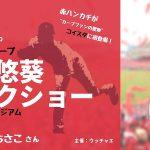 2/21(木)に「コイスタ赤坂店」でカープOB齊藤悠葵さんのトークショー開催!