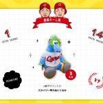「創建ホームと一緒にカープを応援キャンペーン」が本日2/1(金)から開始!