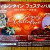広島市植物公園で「バレンタインフェスティバル」開催中!バラの花束を持って記念撮影など