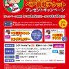 イオンカード会員向けに「広島東洋カープペア観戦チケットプレゼントキャンペーン」開催中!