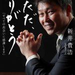元カープ新井さん著書「ただ、ありがとう 『すべての出会いに感謝します』」4/3(水)発売!