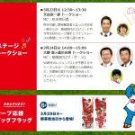 福屋 広島駅前店の「カープファンフェスト」でカープOB大野豊さん、達川光男さん、天谷宗一郎さんのトークショーが!