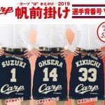 カープと中国新聞社コラボ「Carp帆前掛け」に「選手背番号Ver.」が登場!
